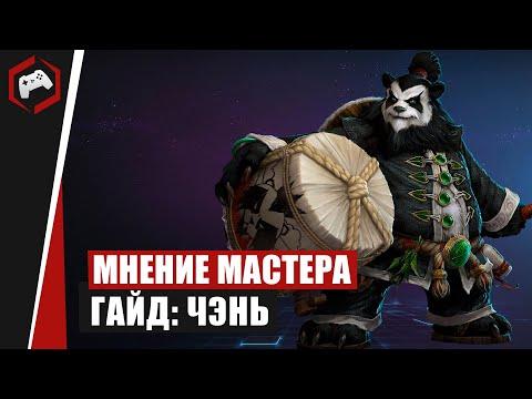 МНЕНИЕ МАСТЕРА #174: «Seraphim» (Гайд - Чэнь) |  Heroes Of The Storm