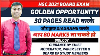 👩‍💻👨‍💻Golden Opportunity🏆🏅 /30 Pages Read करके & कुछ Diagram Draw करके आप 80 Marks Score कर सकते है