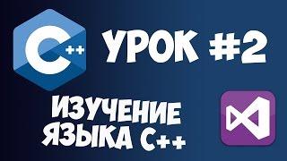 Уроки C++ с нуля / Урок #2 - Первая программа на С++