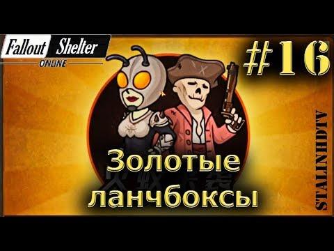 Открываем золотые ланчбоксы - Fallout Shelter Online #16