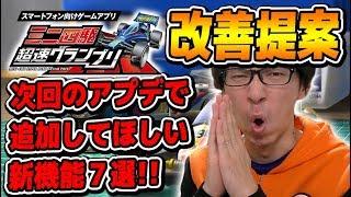 #34【超速GP】ウデマエ50到達SP!アップデートで追加してほしい機能7選!…