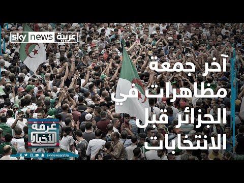 مناظرة بين مرشحي الرئاسة في الجزائر... وآخر جمعة مظاهرات قبل الانتخابات  - نشر قبل 3 ساعة
