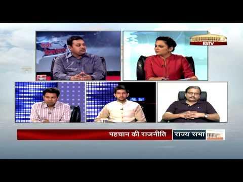 Desh Deshantar - Strategic Voting: Casualty of individual rights or democratic collective bargaining