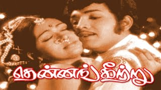 Thennangkeetru | Sujatha, Vijayakumar | Tamil Movie HD