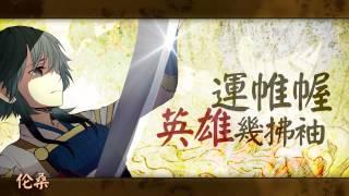 【滿漢全席音樂團隊】權御天下by 倫桑/裂天/小魂/蕭憶情