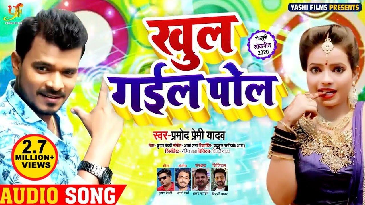#प्रमोद_प्रेमी_यादव | खुल गईल पोल | #Pramod Premi Yadav | Khul Gail Pol | Bhojpuri Song 2020