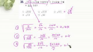 중3수학근호를포함한식의계산연습문제38번