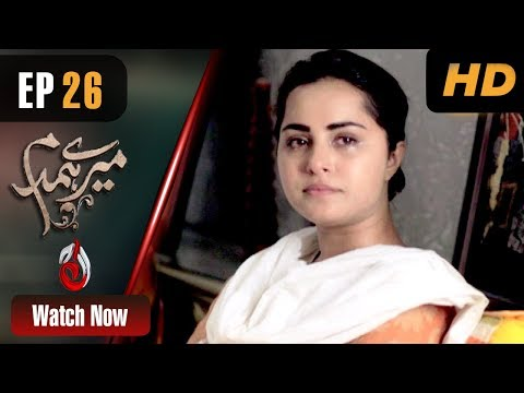 Mere Humdum - Episode 26 - Aaj Entertainment Dramas