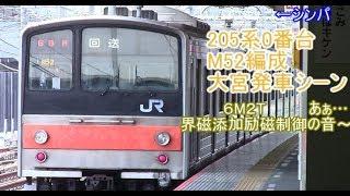 【発車シーン】武蔵野線 205系0番台 M52編成 大宮発車