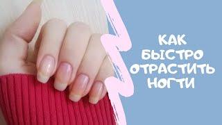 Как быстро отрастить ногти в домашних условиях Всего 2 средства