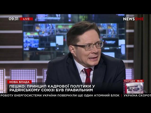 Анатолий Пешко. Украину специально довели до состояния полного развала.