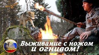 Выживание с ножом и огнивом!  Ночевка без снаряжения,дикие звери,осенняя тайга!