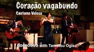 Coração vagabundo Caetano Veloso KONNODUO with Tamotsu Ogiso