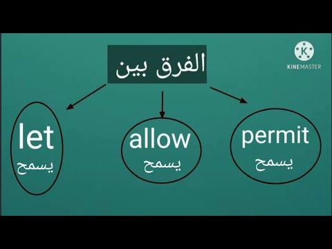 Download الفرق بين let , allow , permit
