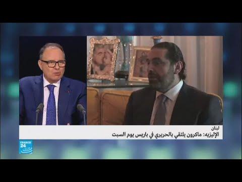 الإليزيه: ماكرون يلتقي بالحريري في باريس يوم السبت  - نشر قبل 3 ساعة