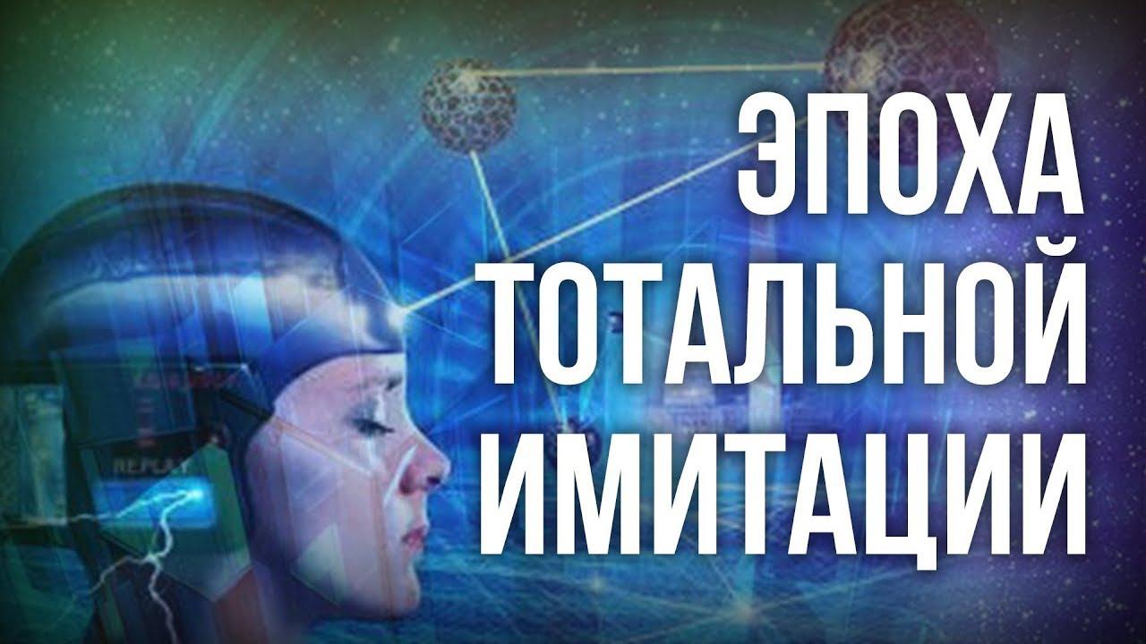 Дмитрий Перетолчин, Георгий Малинецкий. Неявные последствия цифровой революции