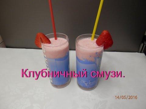Клубничный смузи рецепт | Фруктовый коктейль