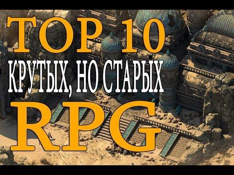TOP 10 Крутых,Но Старых RPG