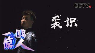 《一鸣惊人》 20200731| CCTV戏曲 - YouTube