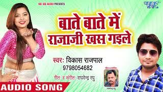 Baate Baate Me Raja Ji Rus Gaile - Jada Ke Maja Madaiya Me - Vikash Rajpal - Bhojpuri Hit Songs