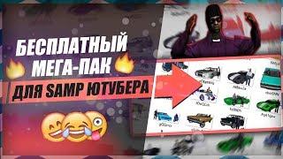БЕСПЛАТНЫЙ ПАК ДЛЯ ЮТУБЕРОВ GTA SAMP: ГОТОВЫЕ ШАПКИ, ФОНЫ, ПРЕВЬЮ, CКИНЫ!