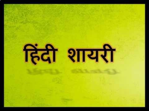 Love Shayari, Romantic Shayari, Funny Shayari, SMS Shayari, Hindi ...