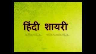 Love Shayari, Romantic Shayari, Funny Shayari, SMS Shayari, Hindi Shayari, Urdu Shayari