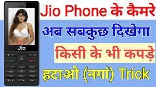 Jio phone ke camera se Kisi ko Bhi नगां karo ।। Jio Phone hidden trick ।। Jio phone ke raaj