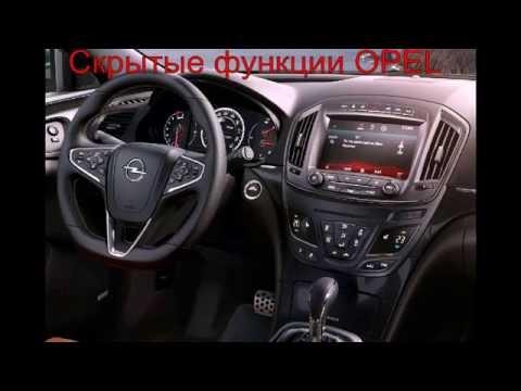 Скрытые функции Opel