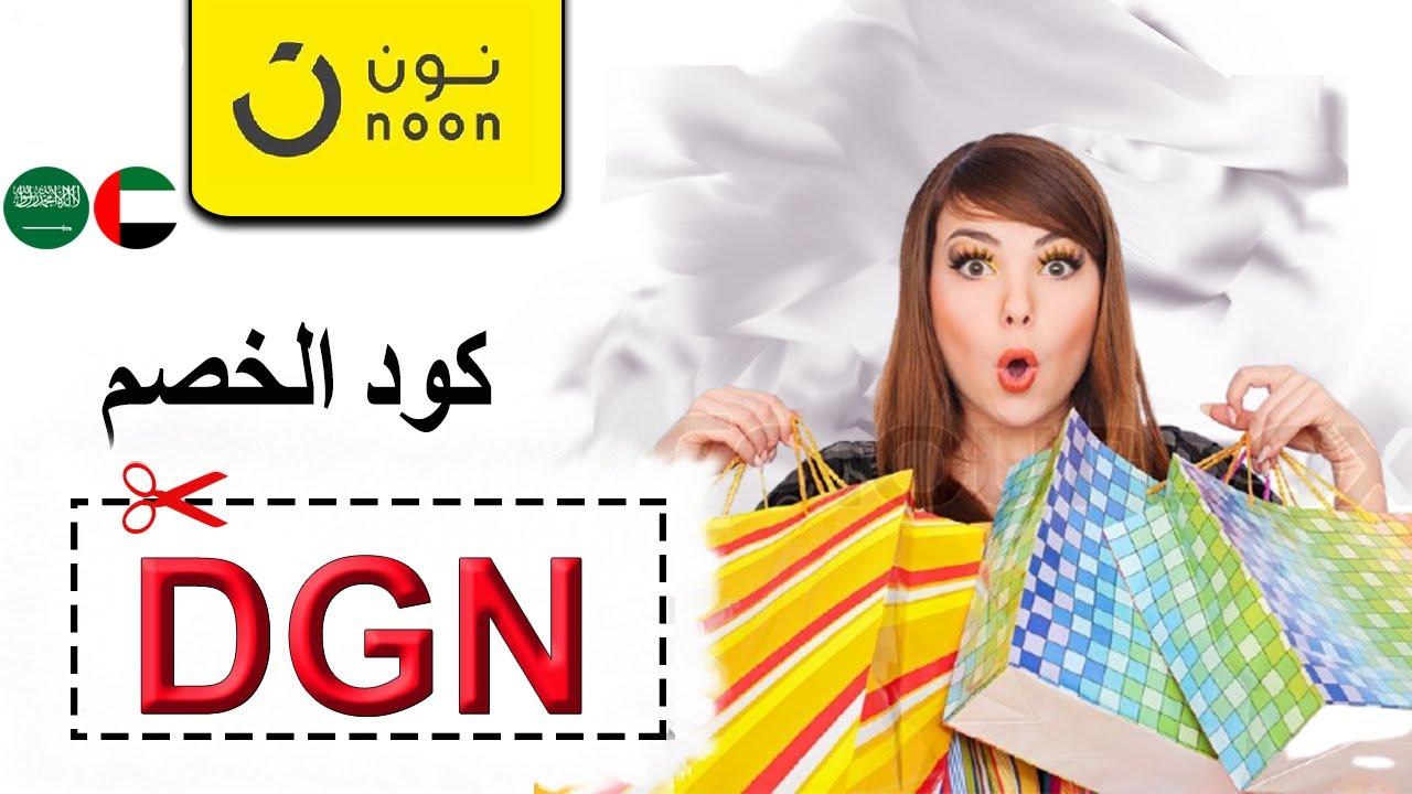 a9211a6d7 كوبون خصم نون دوت كوم noon.com السعودية شهمر يناير 2019- الكود BOND ...