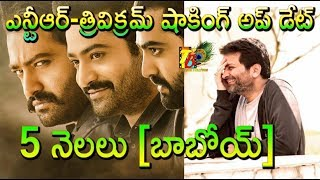 Jr ntr trivikram movie shocking update | ntr movie with trivikram postponed | jr ntr | trivikram