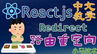 React.js 中文开发入门教学 - 路由重定向 Redirect【2级会员】