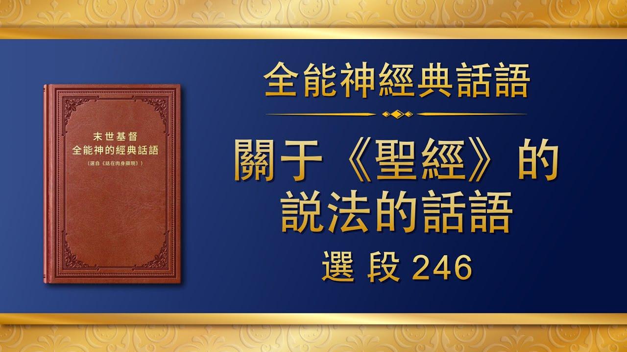 全能神经典话语《关于〈圣经〉的说法的话语》选段246