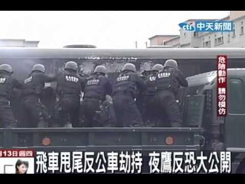 慶建國一百年 憲兵夜鷹秀霹靂戰技 - YouTube