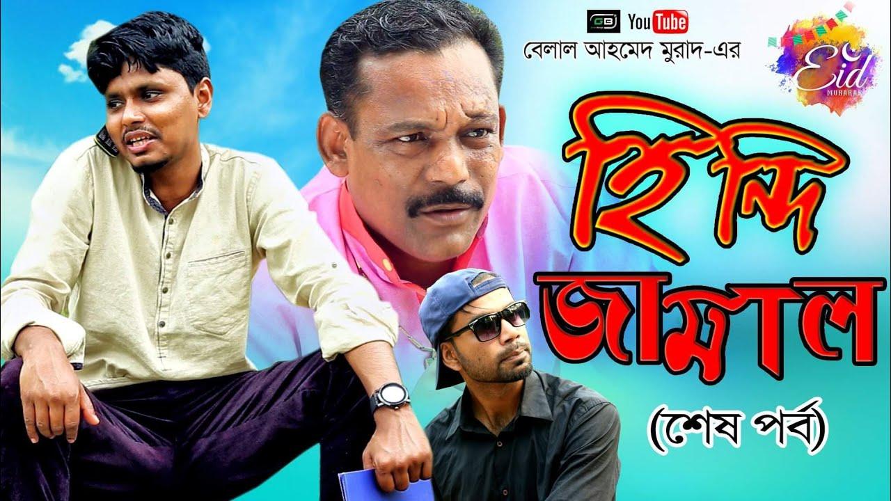 হিন্দি জামাল (শেষ পর্ব)।Hindi Jamal।Eid Natok।Badol।Belal Ahmed Murad।Sylheti Natok। Bangla Natok।