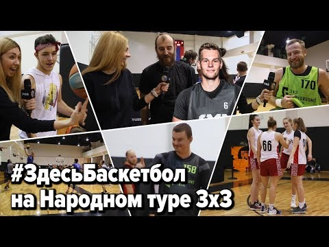 Программа Здесь Баскетбол на Народном туре 3x3