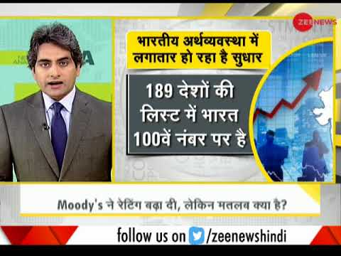 DNA: Moody's upgrades India's credit rating to Baa2 from Baa3