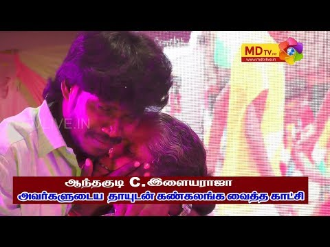 ANTHAKUDI DR.C. ILAYARAJA AMMA SENTIMENT VIDEO SONG @ MDTV