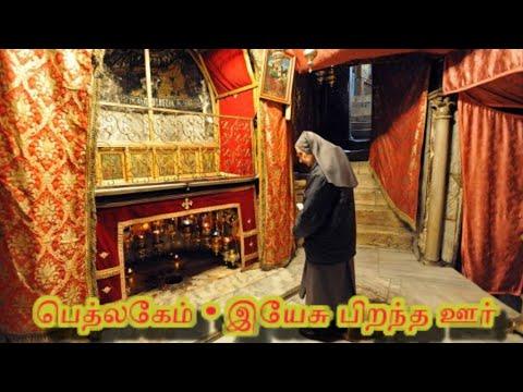 Bethlehem  - Holy Land Trip -Tamil - Israel Trip  - பெத்லகேம் - இயேசு பிறந்த ஊர் - Punitha Payanam