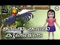 കാക്കേ കാക്കേ കൂടെവിടെ   Malayalam Animation Cartoon for Children   Nursery Rhymes