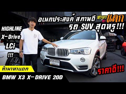 ทำมาหาแดก  BMW X3 XDrive Highline 20D รถSUVสุดหรู!!!สภาพนางฟ้าราคาโดน!!!