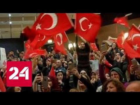 Европа следит за ситуацией между Нидерландами и Турцией