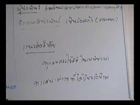 วีซีดีติวเข้มภาษาไทย ม.6 เทอม 2