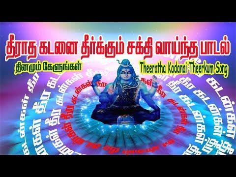 தீராத கடனை தீர்க்கும் பாடல் /Theeratha Kadanai Theerkum Song