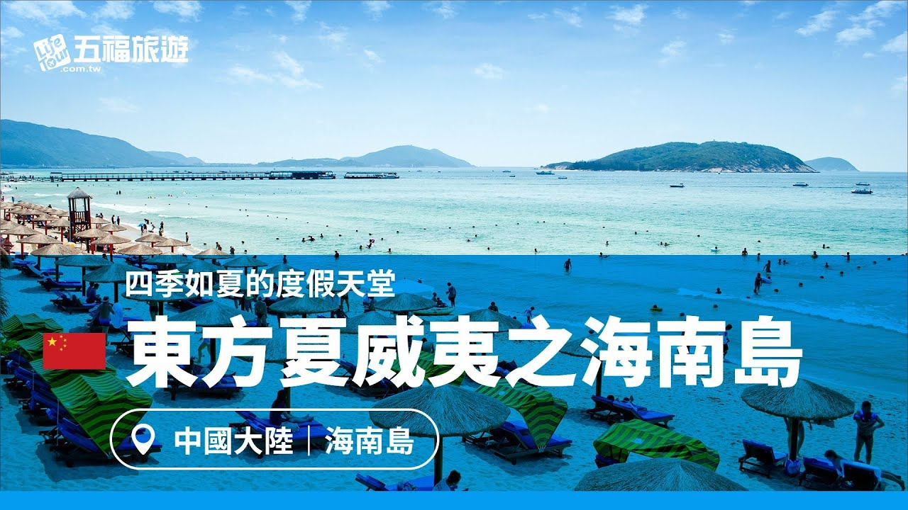 【海南島】東方夏威夷度假5日|五福旅遊 - YouTube