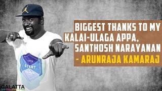 Biggest Thanks To My Kalai-Ulaga Appa, Santhosh Narayanan - Arunraja Kamaraj | Kabali Success Meet