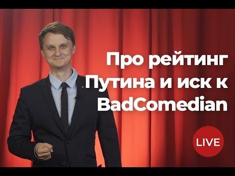 Смотреть Падение рейтинга Путина, суд над BadComedian. RNT# 98 (Live) онлайн