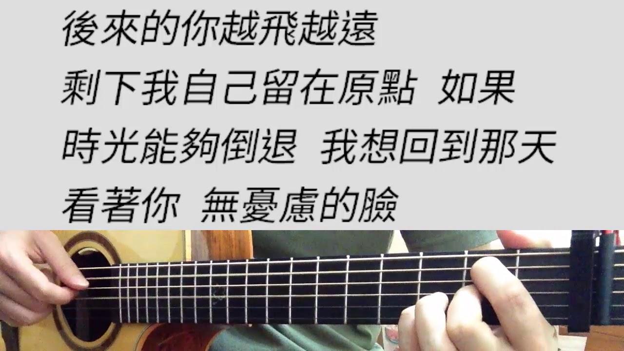 盧廣仲 - 愛情怎麼了嗎 吉他伴奏(附前奏) - YouTube