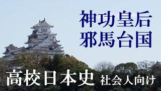 戦前の日本史のヒロインであった神功皇后と、今の日本史で人気のある邪馬台国を扱います。日本書紀から江戸時代まで卑弥呼と神功皇后は同一人物と考えられていまし ...