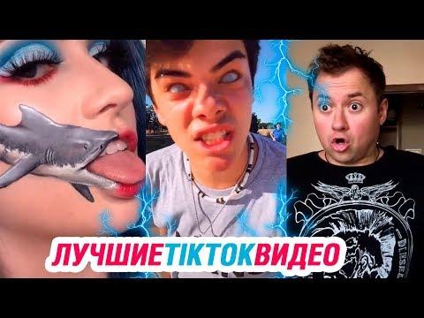 ЛУЧШИЕ ВИДЕО TIK TOK 2019 | ТИК ТОК ПРИКОЛЫ 2019